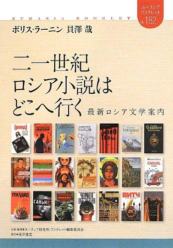 二一世紀ロシア小説はどこへ行く―最新ロシア文学案内 (ユーラシアブックレット)の詳細を見る