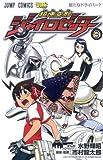 超速変形ジャイロゼッター 3 (ジャンプコミックス)