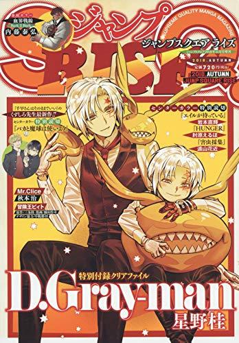 ジャンプSQ RISE2019 2018年 11 月号 [雑誌]: ジャンプSQ.(ジャンプスクエア) 増刊