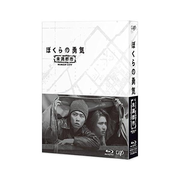 ぼくらの勇気 未満都市 Blu-ray BOXの商品画像