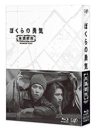 【早期購入特典あり】ぼくらの勇気 未満都市 Blu-ray BOX (オリジナルクリアファイル付)