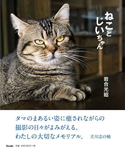 写真集「ねことじいちゃん」