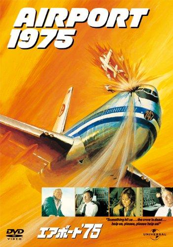 ★[Clip]あれは警告だったのか!? '70年代パニック映画6本と公開後現実となった事件・事故