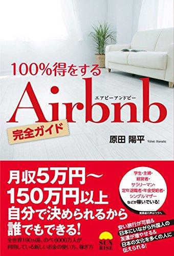 100%得するAirbnb完全ガイド