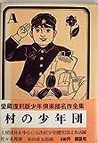 村の少年団 (1970年) (愛蔵復刻版少年倶楽部名作全集)