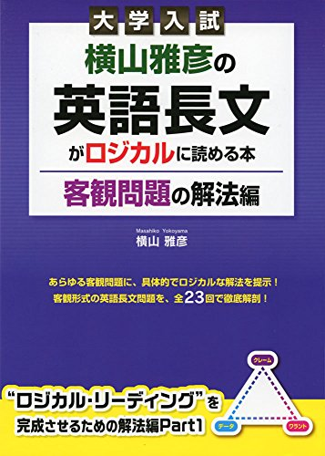 大学入試 横山雅彦の英語長文がロジカルに読める本 客観問題の解法編の詳細を見る