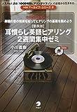 新装版 耳慣らし英語ヒアリング2週間集中ゼミ (HMアーカイブ・シリーズ)