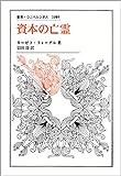 資本の亡霊(叢書・ウニベルシタス)