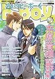 小説b-Boy (ビーボーイ) 2012年 07月号 [雑誌]