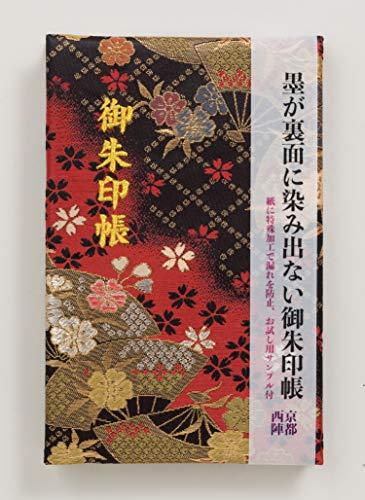 SOWA LABO 墨が裏面に染み出ない御朱印帳 赤黒扇面桜