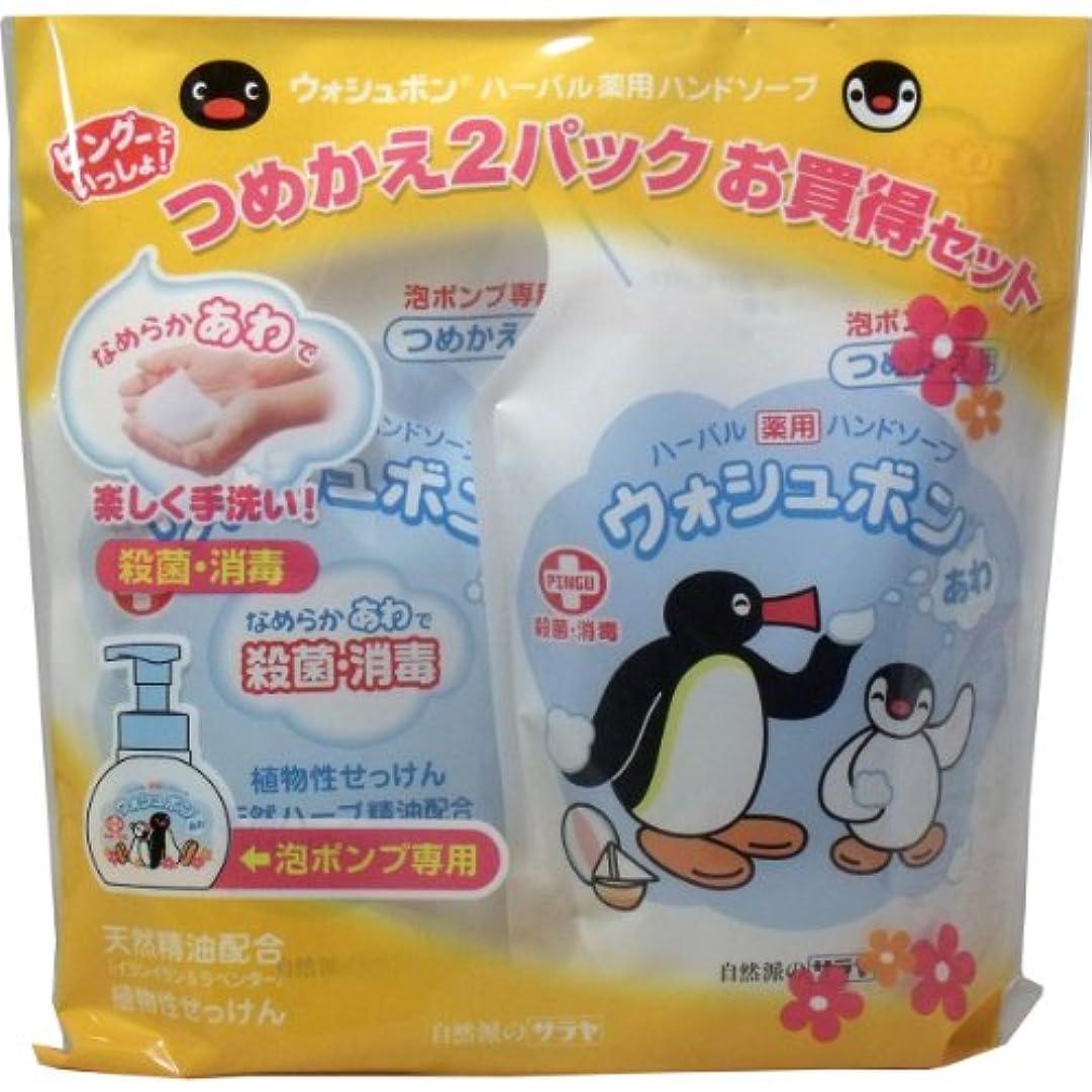 六分類民間東京サラヤ(株) ウォシュボン ハンドソープSフォーム 詰替2パックセット