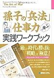 孫子の「兵法」に学ぶ仕事力実践ワークブック (Shuwasystem business guide)