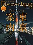 Discover Japan 2017年5月号 Vol.67[雑誌]