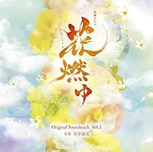 NHK大河ドラマ「花燃ゆ」オリジナル・サウンドトラックVol.1