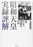 昭和天皇実録評解―裕仁はいかにして昭和天皇になったか