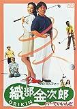 プロゴルファー 織部金次郎2 ~パーでいいんだ~[DVD]
