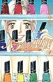 バラ色の聖戦 The Future is in our Hands!(4) (Kissコミックス)