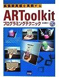 拡張現実感を実現するARToolkitプログラミングテクニック