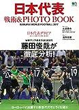 日本代表 戦術&PHOTO BOOK (独占インタビュー:大迫勇也) (エイムック)