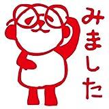 パンダミニ浸透印みました眼鏡パンダ(インク:レッド) (0543-001)こどものかおPanda self-inking stamp