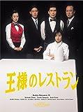王様のレストラン Blu-ray BOX