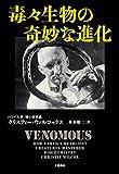 毒々生物の奇妙な進化 (文春e-book)