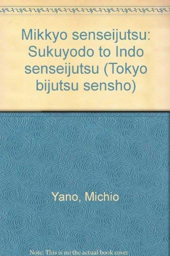 密教占星術宿曜道(すくようどう)とインド占星術 (東京美術選書)