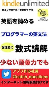 プログラミング的に学ぶ英語勉強方法: ITエンジニア向け英文読解の基本文法のまとめ