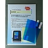 魚探用 液晶保護 フィルム( Hondex PS-611CN / PS-610C用 )