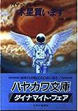 木星買います (ハヤカワ文庫 SF (596))