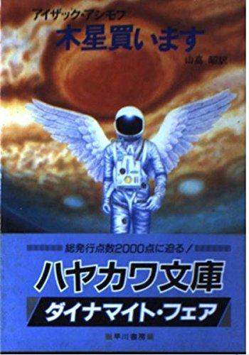 木星買います (ハヤカワ文庫 SF (596))の詳細を見る