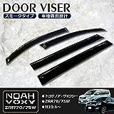 70系 ノア NOAH ヴォクシー VOXY ZRR70/75W 19/6~ドアバイザー/サイドバイザー 専用設計