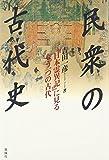 民衆の古代史―『日本霊異記』に見るもう一つの古代 (シリーズ 古代は変貌する)