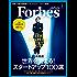 ForbesJapan (フォーブスジャパン) 2017年 01月号 [雑誌]