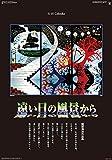 藤城清治作品集 遠い日の風景から 2018年 カレンダー 壁掛け 76×50cm