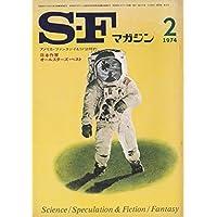 S-Fマガジン 1974年02月号 (通巻182号)