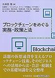 ブロックチェーンをめぐる実務・政策と法