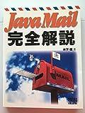 JavaMail完全解説
