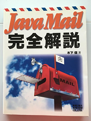 JavaMail完全解説の詳細を見る