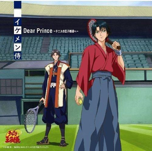Dear Prince~テニスの王子様達へ~ / イケメン侍