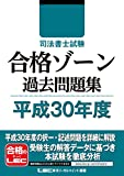 司法書士試験 合格ゾーン 過去問題集 平成30年度 (司法書士試験シリーズ)