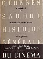 映画の先駆者たち―パテの時代〔1903-1909〕 (世界映画全史)