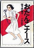 おたんこナース (2) (Spirits healthcare comics)
