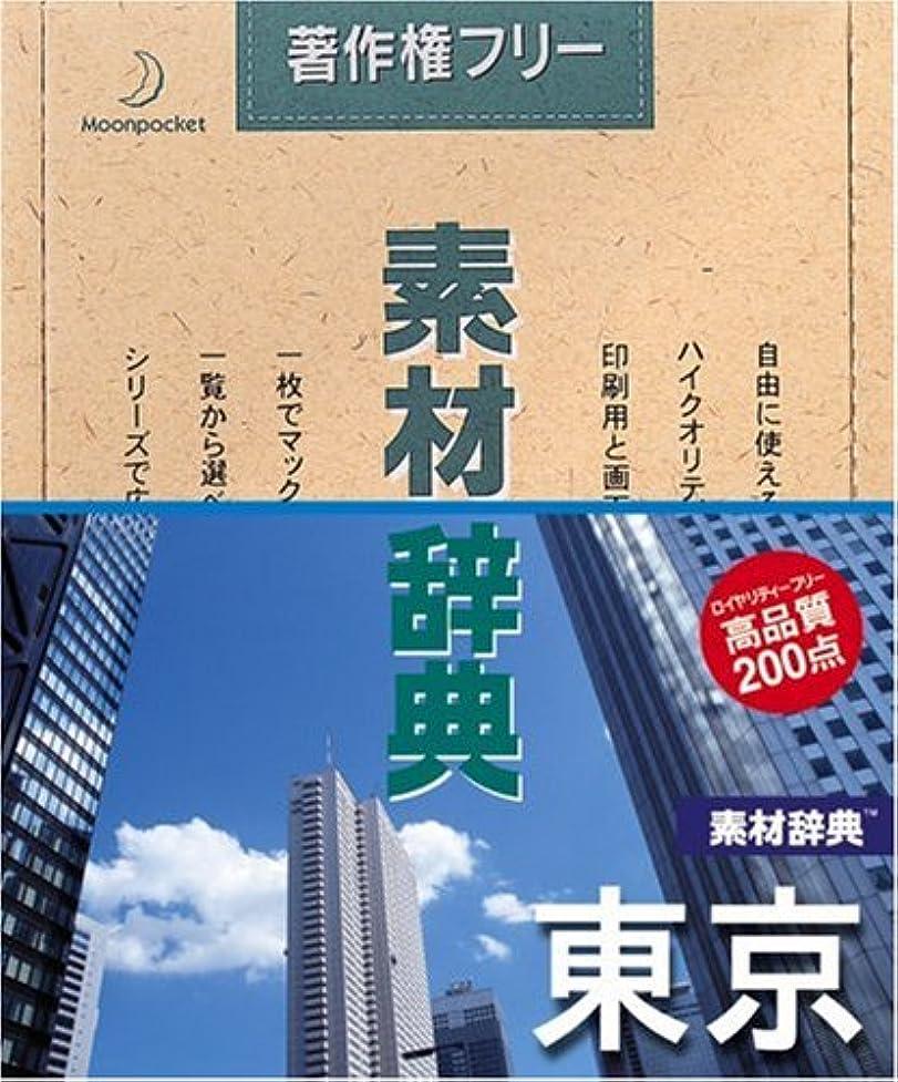 競争嫌いオンス素材辞典 Vol.45 東京編
