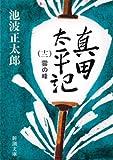 真田太平記(十二)雲の峰(新潮文庫)