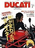 DUCATI Magazine (ドゥカティ マガジン) 2009年 01月号 [雑誌]