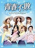 青春不敗?G7のアイドル農村日記?DVD-BOX2