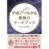 宇宙とあっさりつながる最強のワークブック 誘導瞑想CD付き