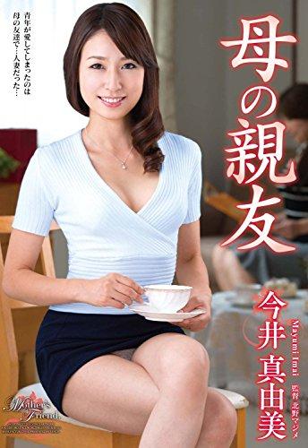 母の親友 今井真由美 VENUS [DVD]の詳細を見る