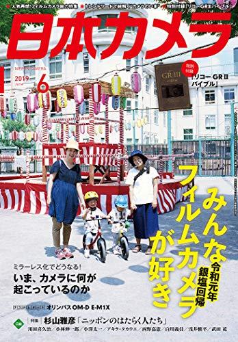 日本カメラ 2019年 6月号 [雑誌]